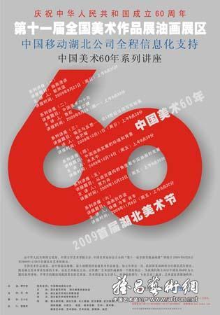 新闻资讯海报_新闻资讯 业界动态 2009                 由中华人民共和国文化部,中