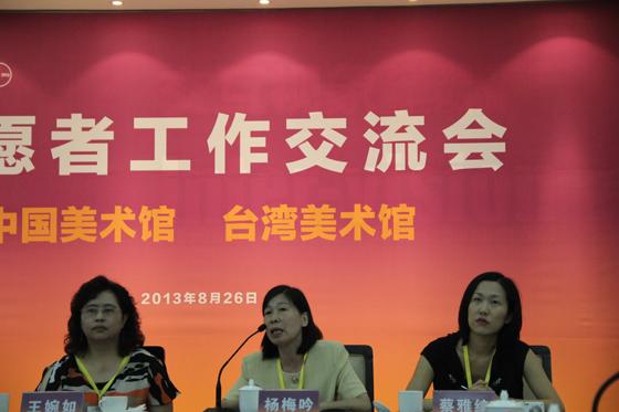 """中国美术馆与台湾美术馆举办""""志愿者工作交流会"""""""
