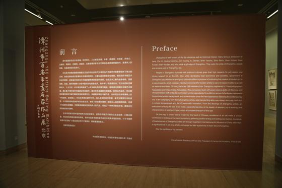 """""""漳州市百名书画名家作品展""""在中国美术馆启幕"""