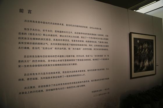 """""""太行浩气——吕云所中国画作品展""""在中国美术馆开幕"""