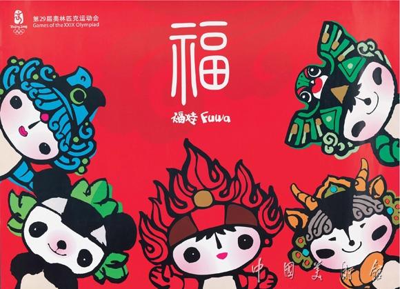 北京2008年奥运会海报·福娃
